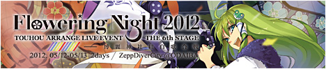 Flowering Night 2012 -������ҹ���ι���-