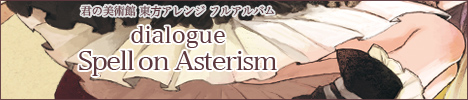 dialogue ~ Spell on Asterism