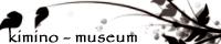 君の美術館