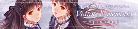 Viator de memoria - Episode I -
