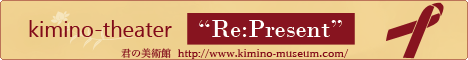 "kimino-theater ""Re:Present"""